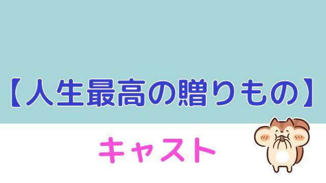 人生最高の贈りもの【キャスト相関図】石原さとみが余命わずかな女性を ...
