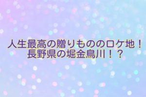 人生最高の贈りもの【ロケ地】雑司が谷の商店街で行われた!長野県も ...