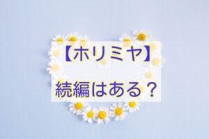 ホリミヤ 続編