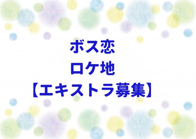 ボス恋エキストラ募集