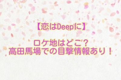 【恋はDeepに】ロケ地はどこ?高田馬場での目撃情報あり!