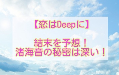 【恋はDeepに】結末を予想!