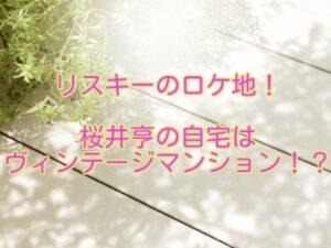 リスキー ロケ地 桜井亨 自宅マンション