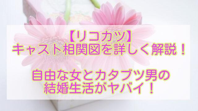 【リコカツ】のキャスト相関図を詳しく解説!自由な女とカタブツ男の結婚生活がヤバイ!
