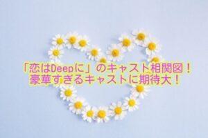 「恋はDeepに」のキャスト相関図!豪華すぎるキャストに期待大!