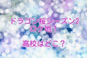 ドラゴン桜シーズン2 ロケ地 高校