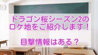 ドラゴン桜シーズン2 ロケ地