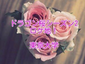 ドラゴン桜シーズン2 ロケ地 東京大学
