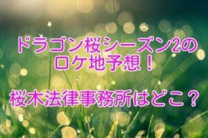 ドラゴン桜 シーズン2 ロケ地 法律事務所