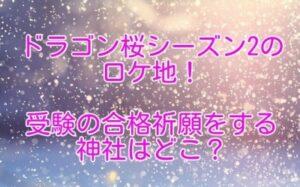 ドラゴン桜シーズン2 ロケ地 神社