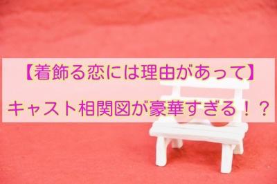 【着飾る恋には理由があって】のキャスト相関図!豪華すぎる!?